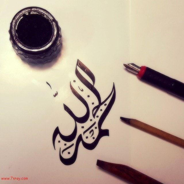 صور الحمد لله أجمل صور مكتوب عليها الحمد لله Whatsapp Profile Picture Good Morning Arabic Pictures
