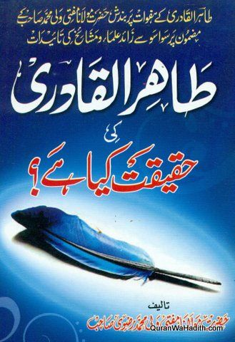 Kon kya hai book pdf free download