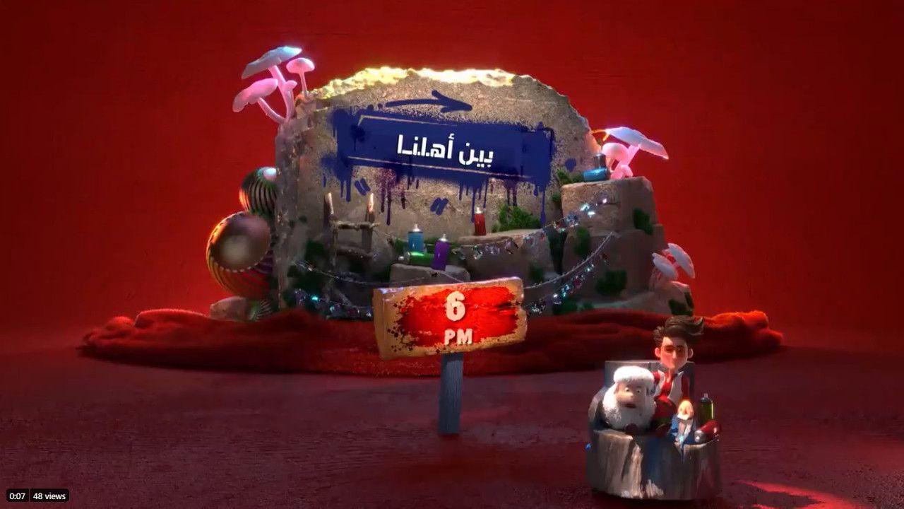 موعد وتوقيت عرض برنامج بين أهلنا على قناة Mbc العراق في رمضان 2020 Novelty Lamp Novelty Decor