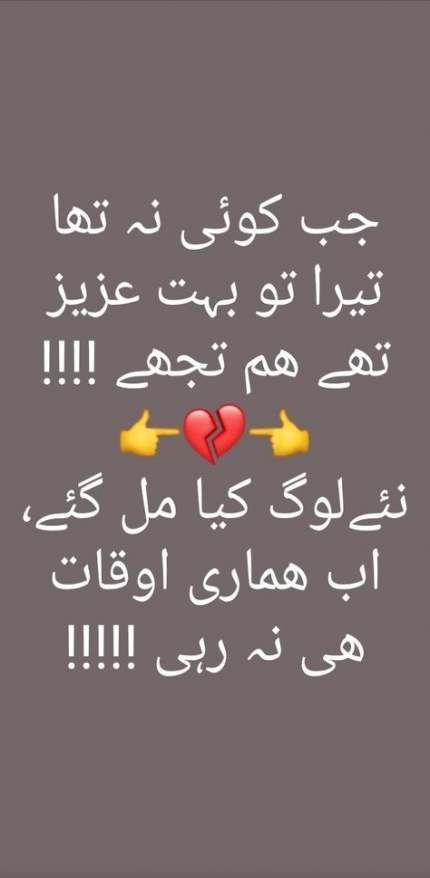 Best Funny Urdu Super funny urdu poetry Ideas Super funny urdu poetry Ideas #funny