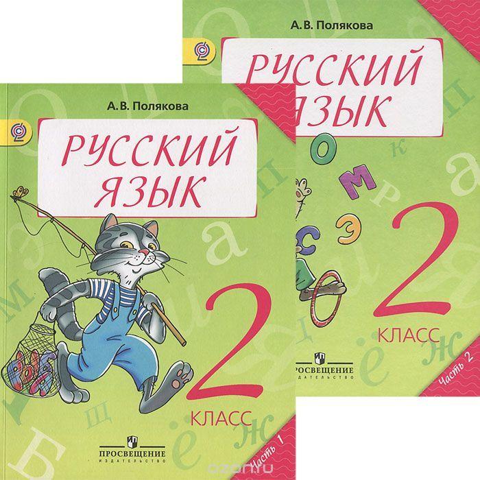 Русский язык полякова 3 класс pdf