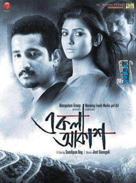 Chokher Bali 2012 telugu movie dvdrip free download