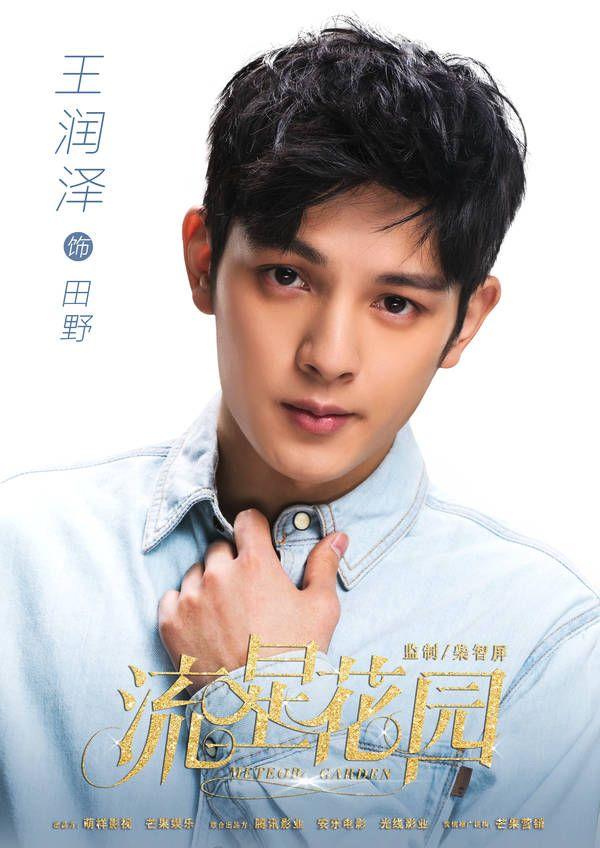 Wang Run Ze as Tian Ye meteor garden 2018  Meteor