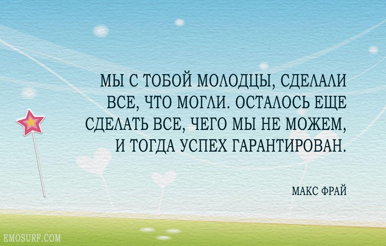 Картинки по запросу цитаты макс фрай | Цитаты, Волшебные ...