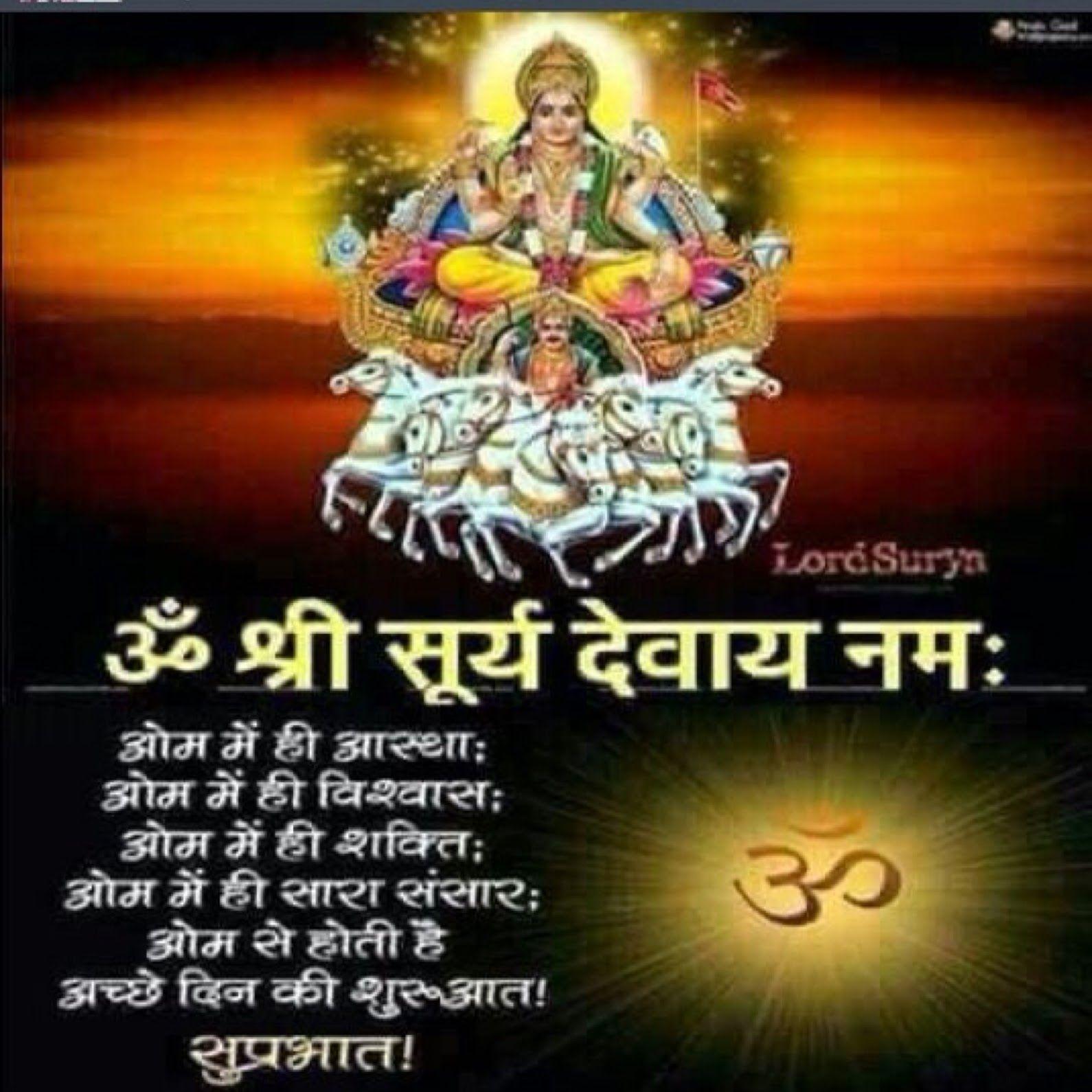 Good Morning Madan Sarwal Google Surya Dev Morning