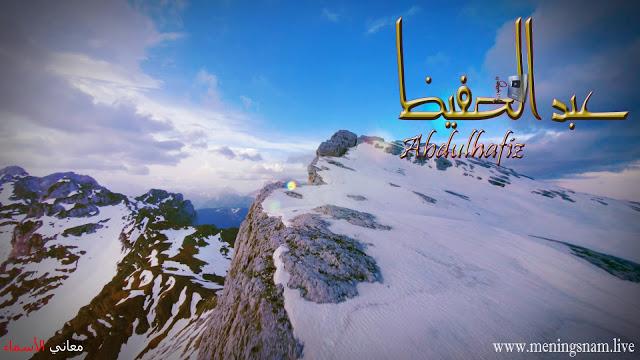 معنى اسم عبد الحفيظ وصفات حامل هذا الإسم Abdulhafiz Natural Landmarks Landmarks Travel
