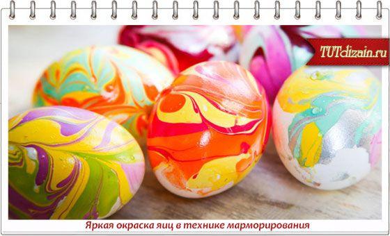 Яркая окраска яиц в технике марморирования » Дизайн ...