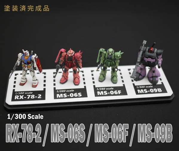 1/380 RX-78-2 / MS-06S / MS-06F / MS-09B 改造&塗装完成品_画像1