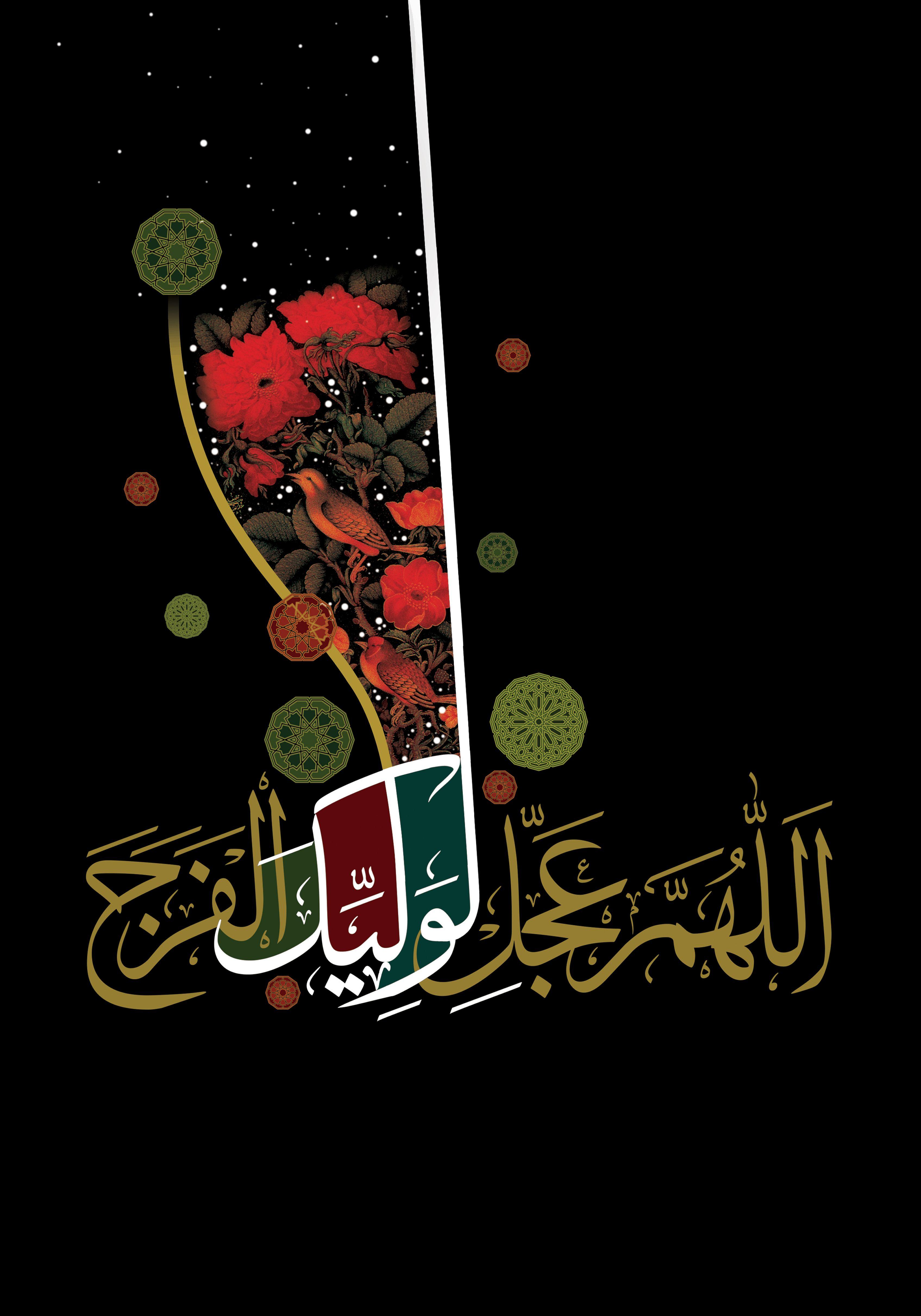Emame Mehrabane Man 1 Islamic Art Calligraphy Islamic Art Islamic Paintings