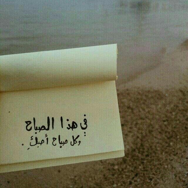 صباح الخير One Word Quotes Romantic Words Arabic Love Quotes