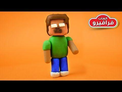 طريقة عمل ماين كرافت بالصلصال العاب معجون الصلصال طين اصطناعي للاطفال بالعربي Mario Characters Character Vault Boy