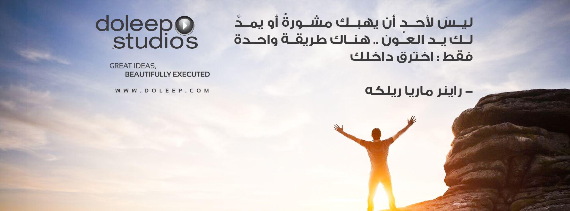 ليسَ لأحدٍ أن يهبك مشورةً أو يمدَّ لك يد العون .. هناك طريقة واحدة فقط : اخترق داخلك. #business #entrepreneur #fortune #leadership #CEO #achievement #greatideas #quote #vision #foresight #success #quality #motivation #inspiration #inspirationalquotes #domore #dubai #abudhabi #uae www.doleep.com/