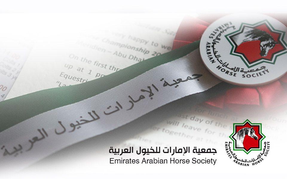 محاضرات وورش عمل خلال معرض ابوظبي للصيد والفروسية تنظمها جمعية الإمارات للخيول العربية Arabian Horse Show Horses Arabians