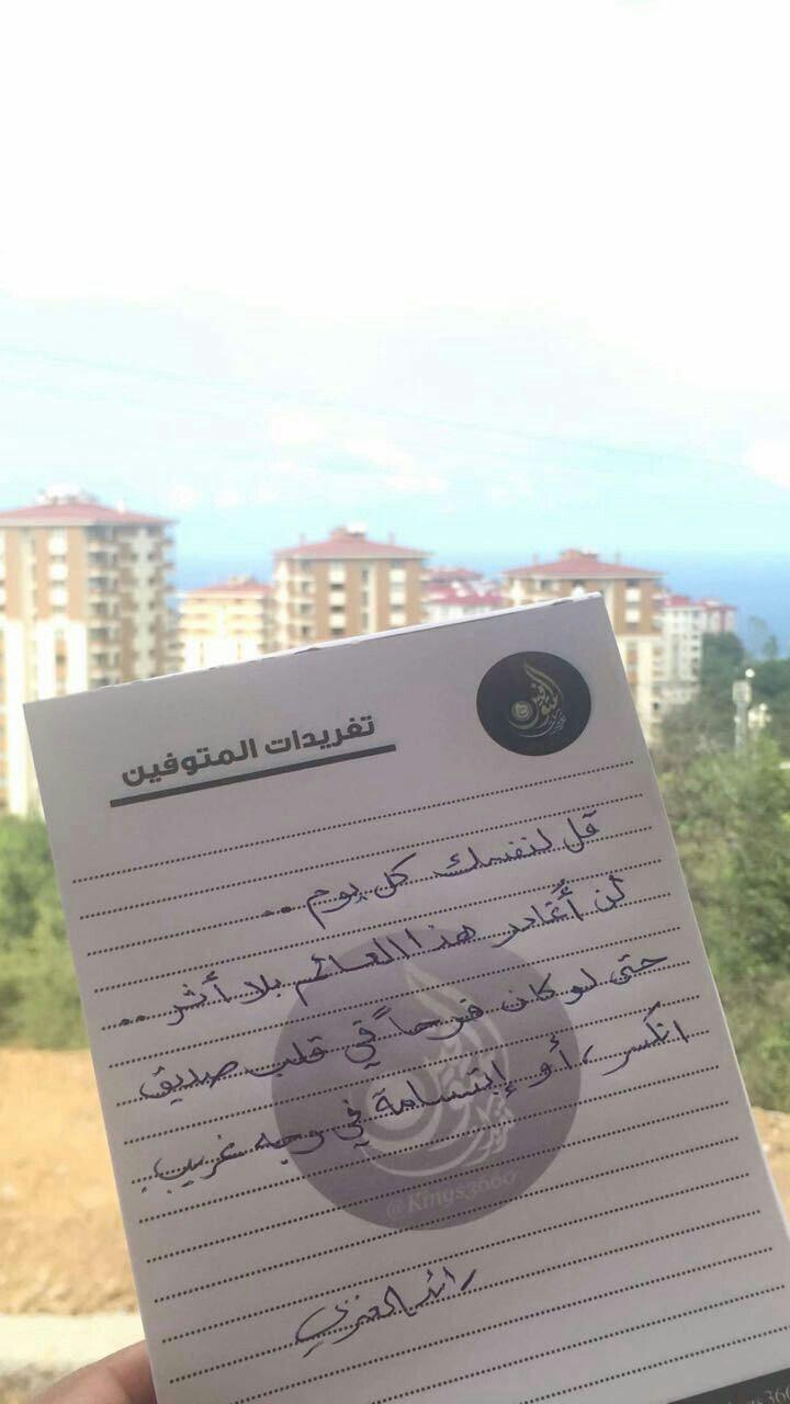 Pin By الحمد لله تكفى On 1 حكايا الراحلين