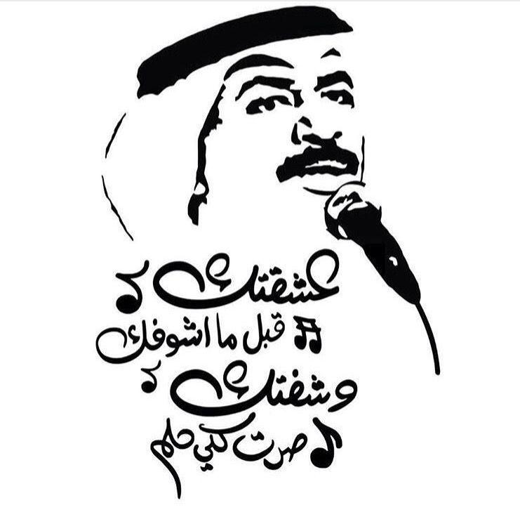 عبادي عشقتكك قبل ما اشوفك Mother Art Arabic Art Beautiful Arabic Words