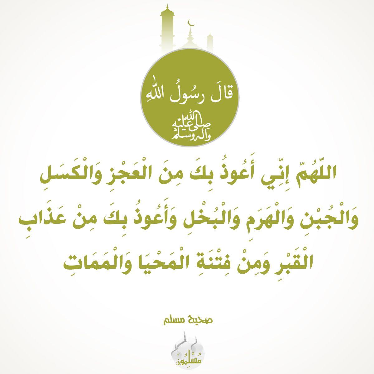 Pin By مسلمون On اسلام Islam Islam Arabic Calligraphy
