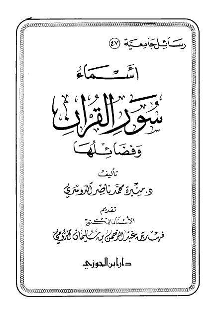 أسماء سور القرآن وفضائلها Books Bullet Journal Library