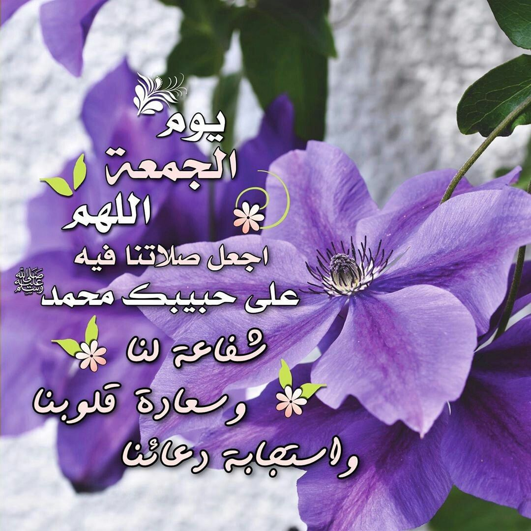 Pin By الصحبة الطيبة On جمعة طيبة Good Morning Gif Blessed Friday Romantic Love Quotes