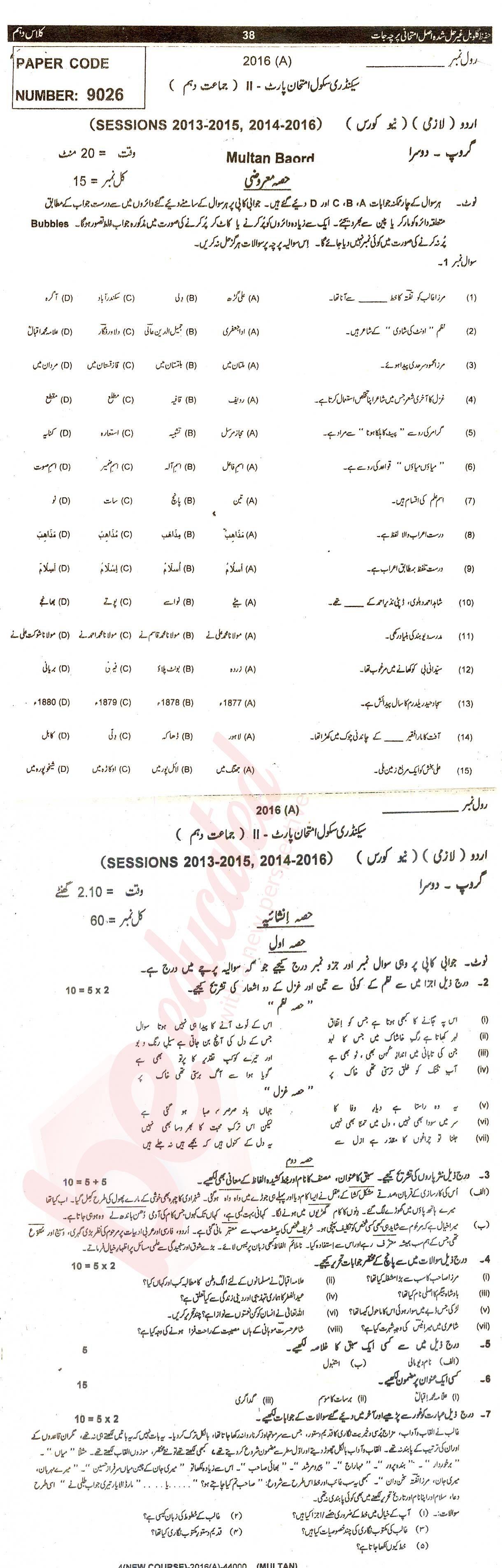 Urdu 10th class Past Paper Group 2 BISE Multan 2016 Past