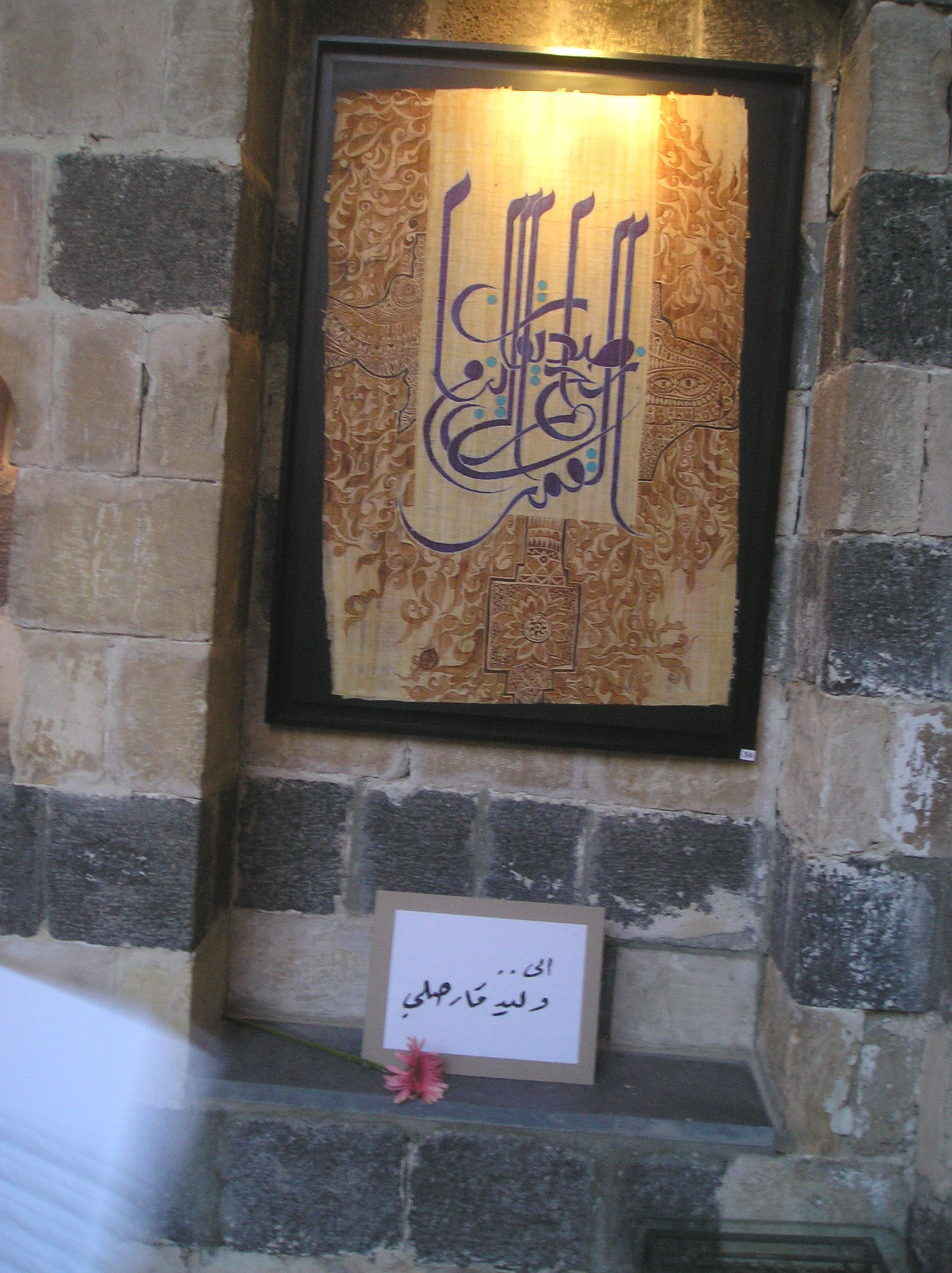 Imad's exhibition in an old house in Bab Tuma Damascus, this painting is dedicated to the artist Walid Karisli.
