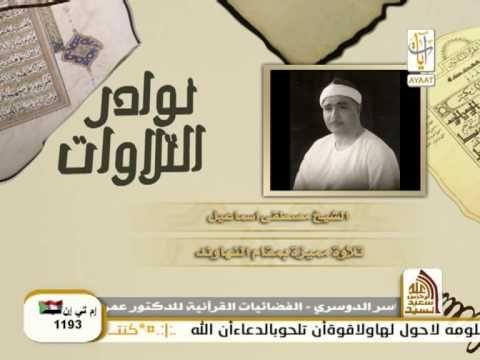 الشيخ مصطفى اسماعيل قراءة على مقام نهاوند Convenience Store Products Quran Convenience