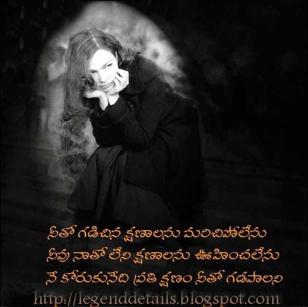 Telugu Love Quote With Photos Romantic Love Poetry in Telugu - new love letter format in telugu