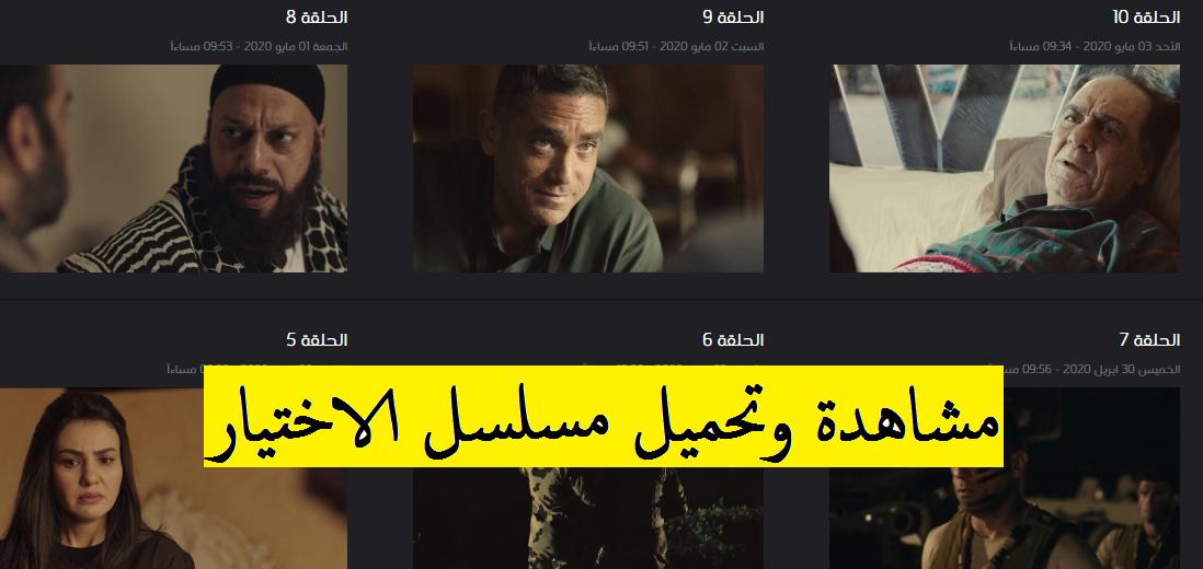 اليك رابط تحميل ومشاهدة مسلسل الأختيار كامل موقع مسلسلات رمضان 2020 Sao 10 Things Pandora Screenshot