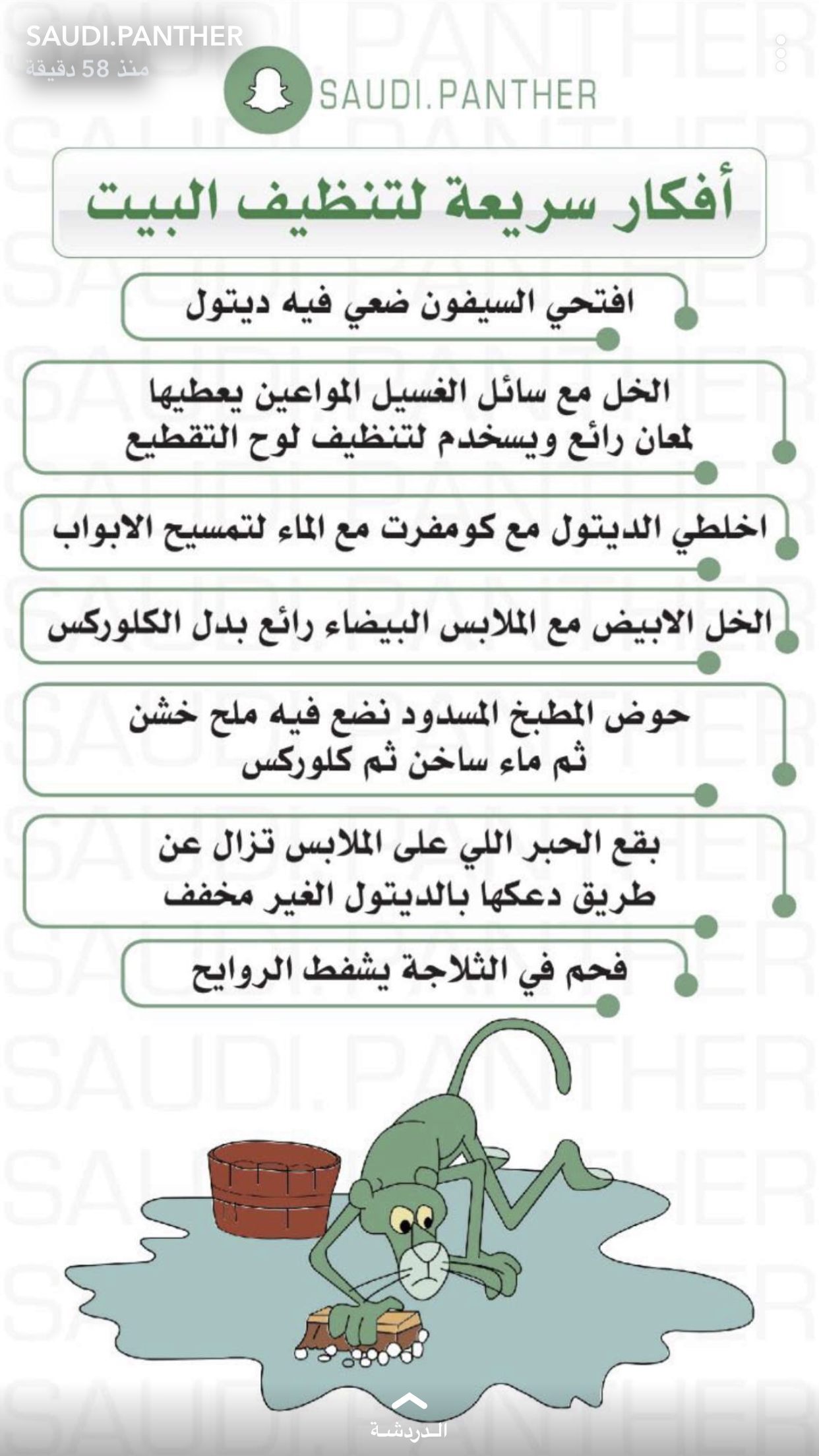 Pin By Axxi On ازاله البقع Clean House House Cleaning Checklist Diy Home Cleaning