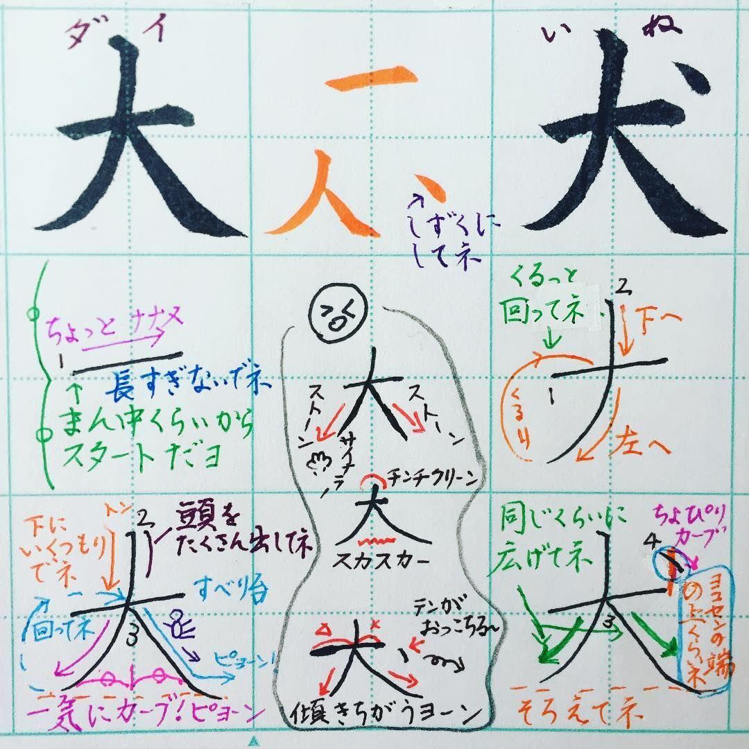 小1で習う漢字 大 太 2つ一緒ね 違うとこ ヽ だけね 擬音語オンパレードでごめんなさい 文字の書き方は多様にあるね 参考までに ᵔᴥᵔ ペンの持ち方もちょっと気をつけてみてね 漢字 筆ペン ペン字 毛筆 硬筆