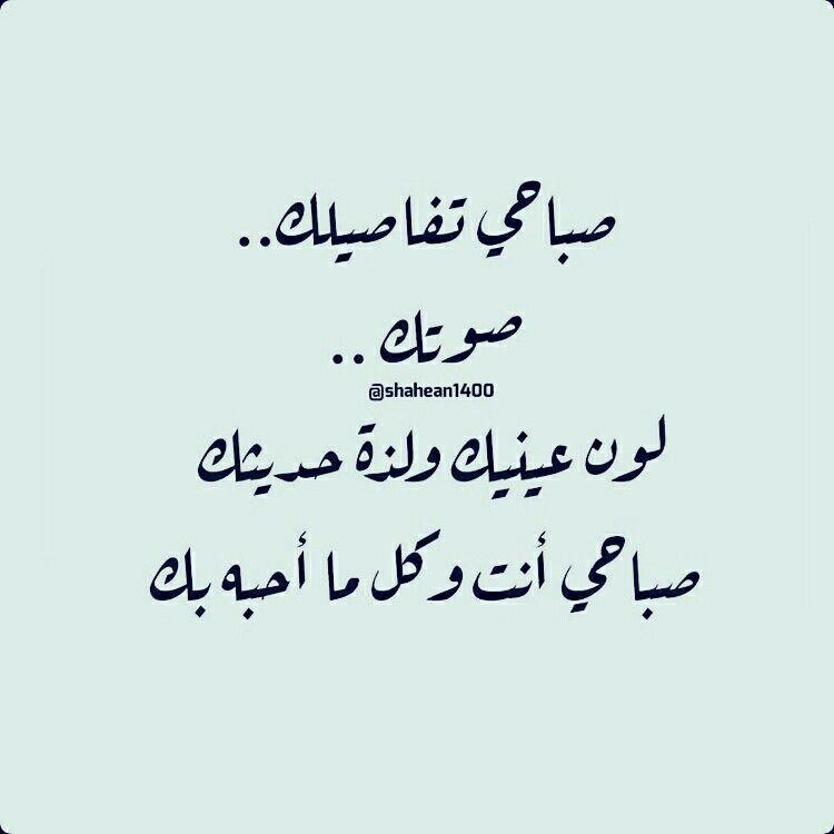صباح الخير Morning Words Sweet Love Quotes Romantic Words