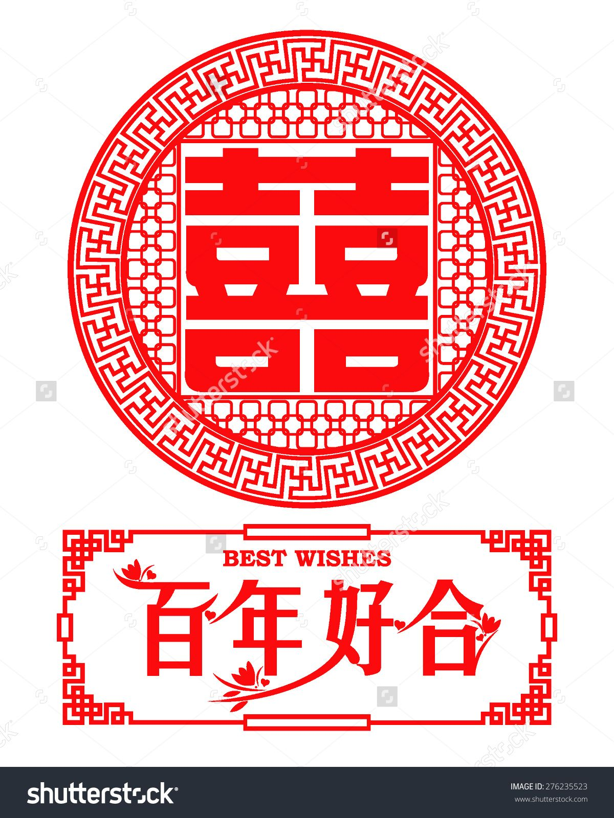 Chinese Symbol Of Double Happiness And Happy Marriage With