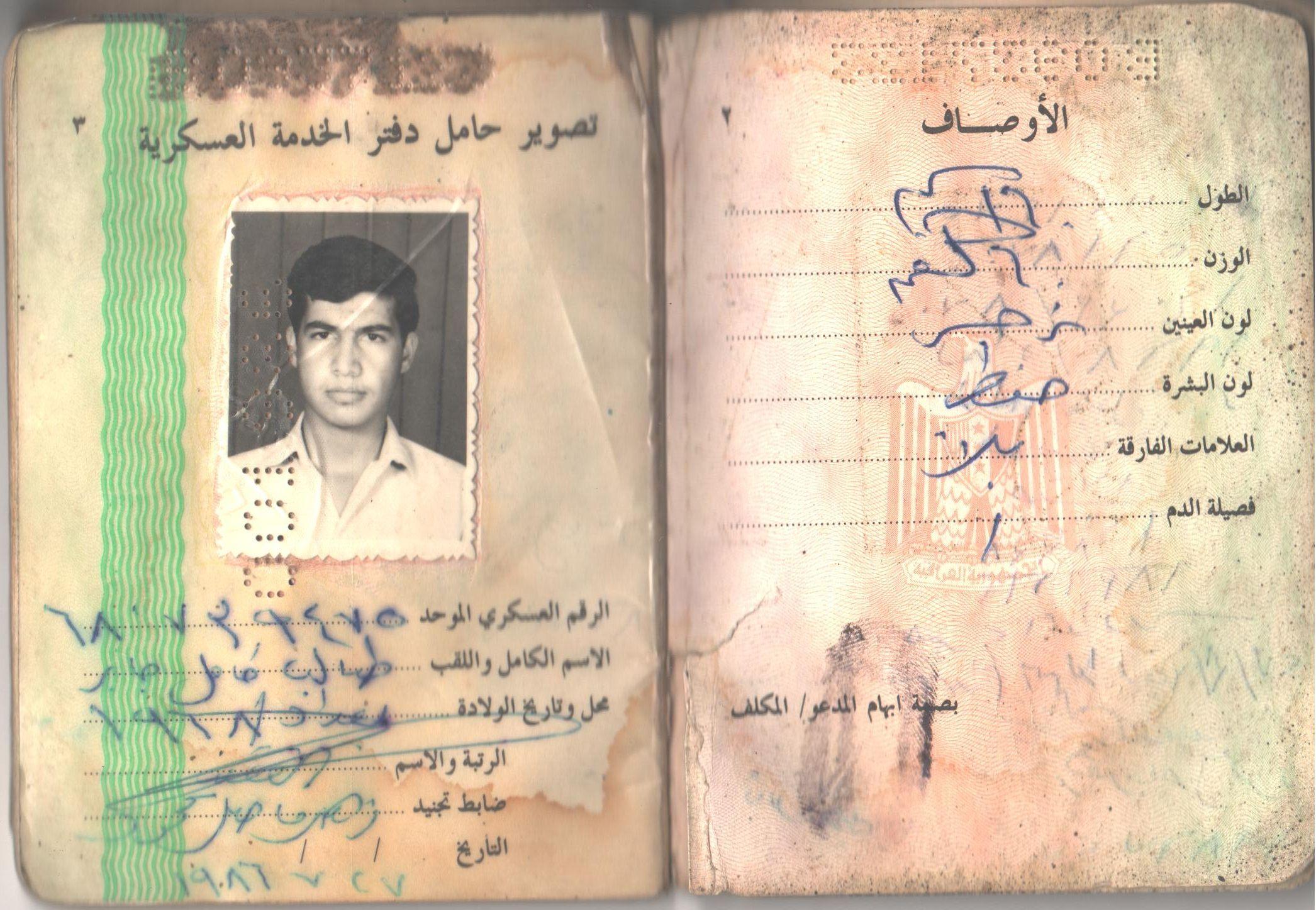 Pin By سيد طالب العلوي On اوراق عراقية Book Cover Books Cover