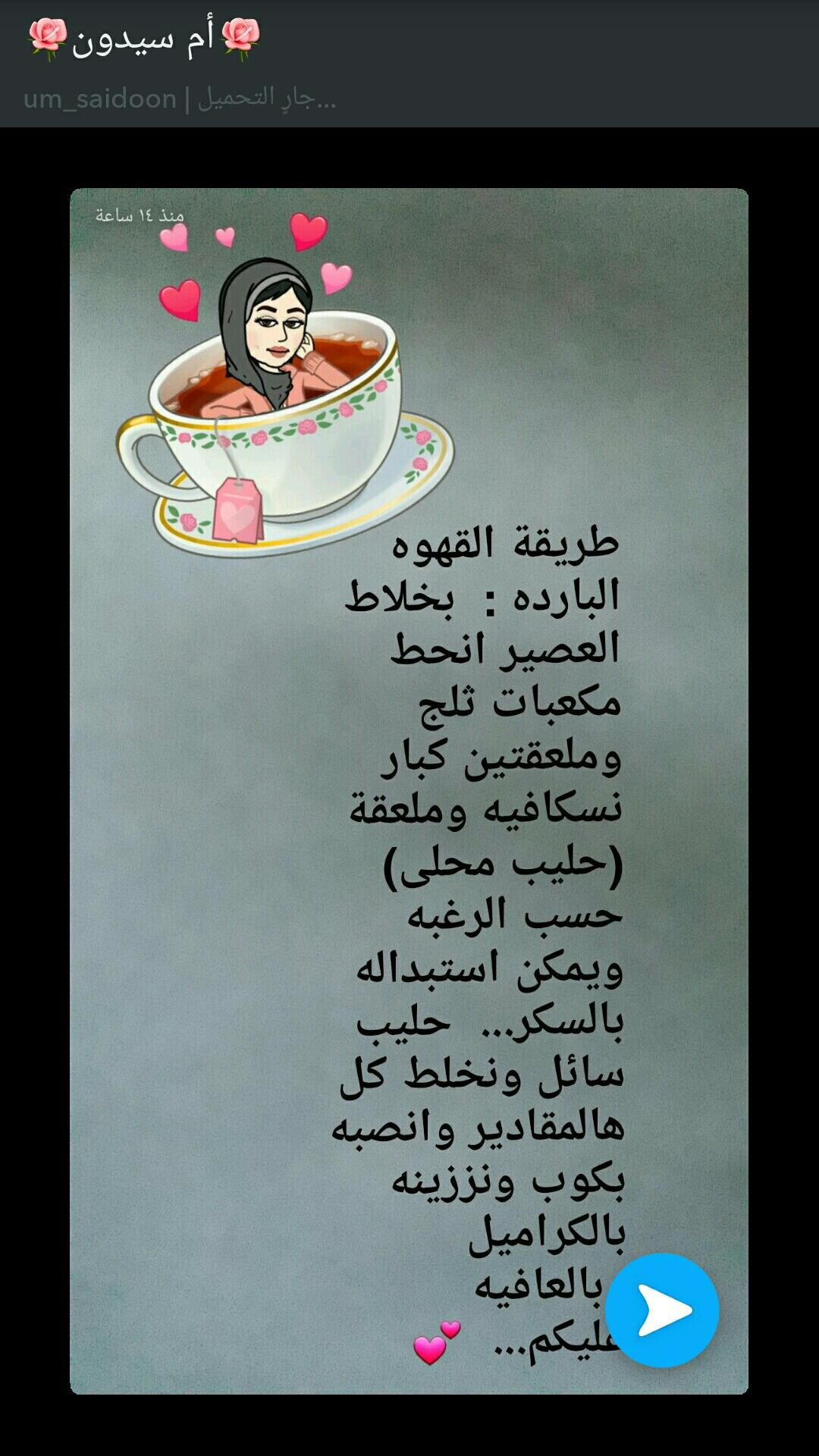 قهوه بارده Coffee Drink Recipes Coffee Drinks Yummy Food