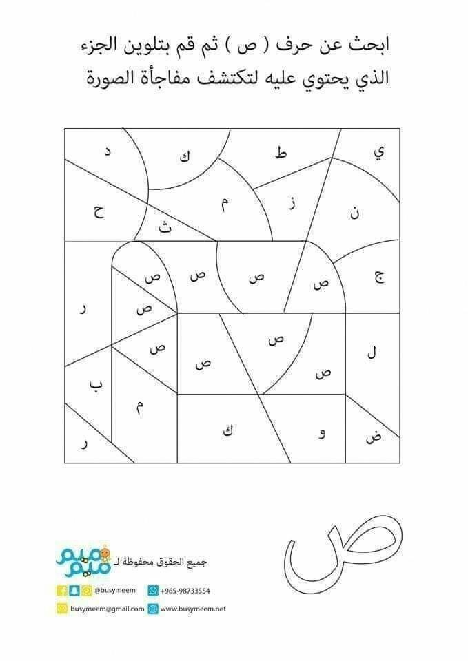 Learnarabicworksheets Learn Arabic Alphabet Arabic Kids Arabic Alphabet For Kids