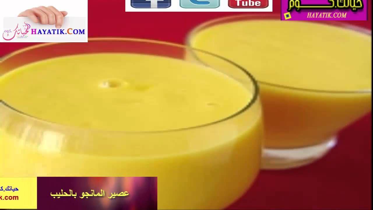 كيفية عمل عصير المانجو بالحليب عصير المانجو Desserts Ube Food