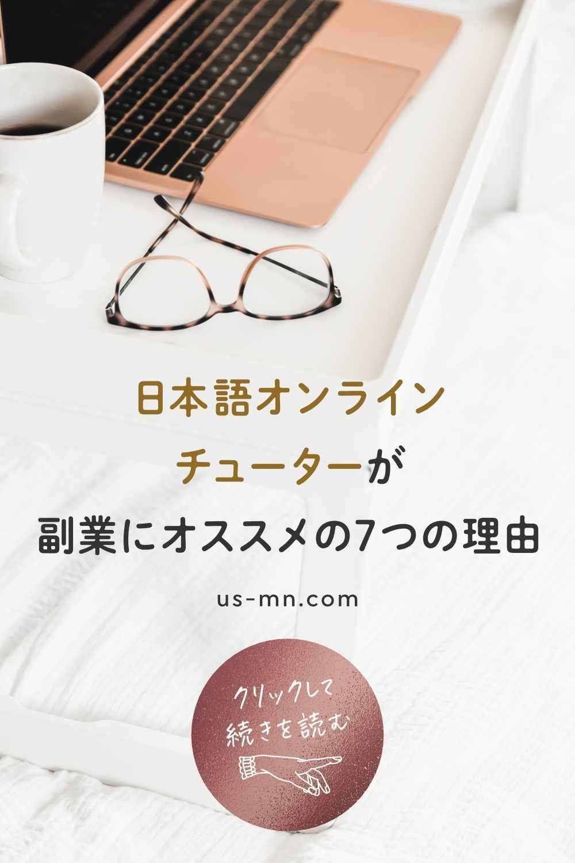 日本語オンラインチューターがフリーランスの副業にオススメの7つの理由 2020 在宅ワーク 日本語 副業