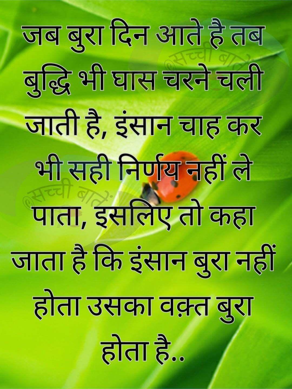 Nice Person Quotes In Hindi: Pin By Nitin Sarma On Nitin