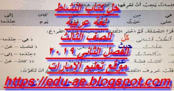 حل كتاب النشاط لغة عربية للصف الثالث الفصل الثانى 2019 حلول كتاب النشاط لغة عربية للصف الثالث الفصل الثانى 2019 منهاج الامارات Calligraphy Arabic Calligraphy