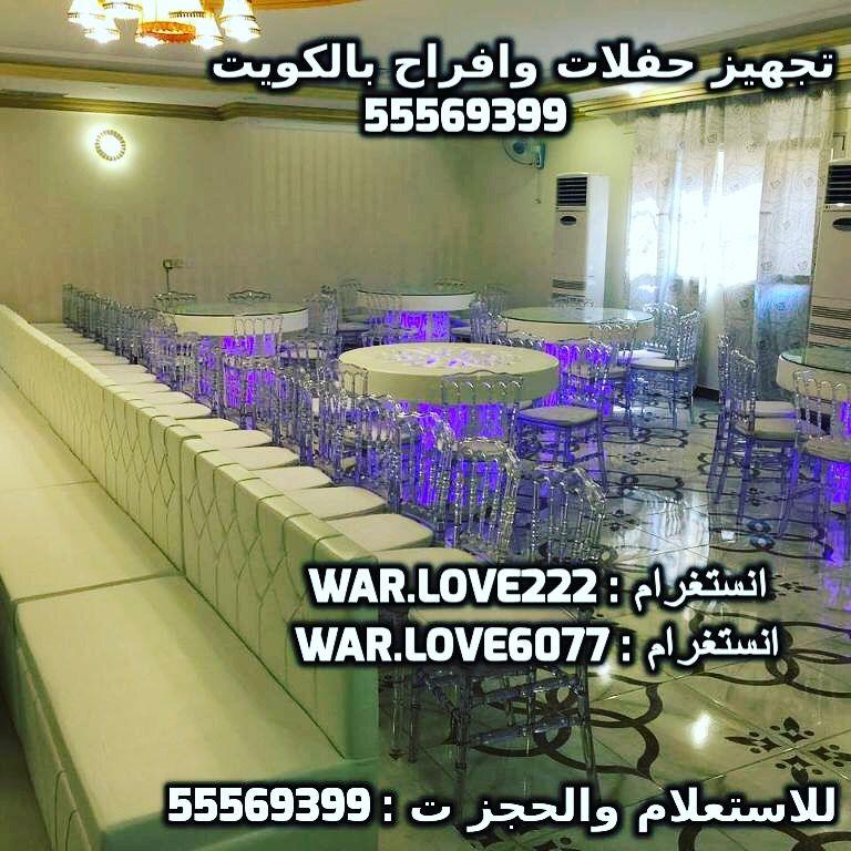 Pin By تجهيز افراح ومناسبات On للايجار طاولات مضيئة حق افراح بالكويت 55569399