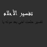 تفسير حلمت اخي بعد موته يا في المنام In 2020