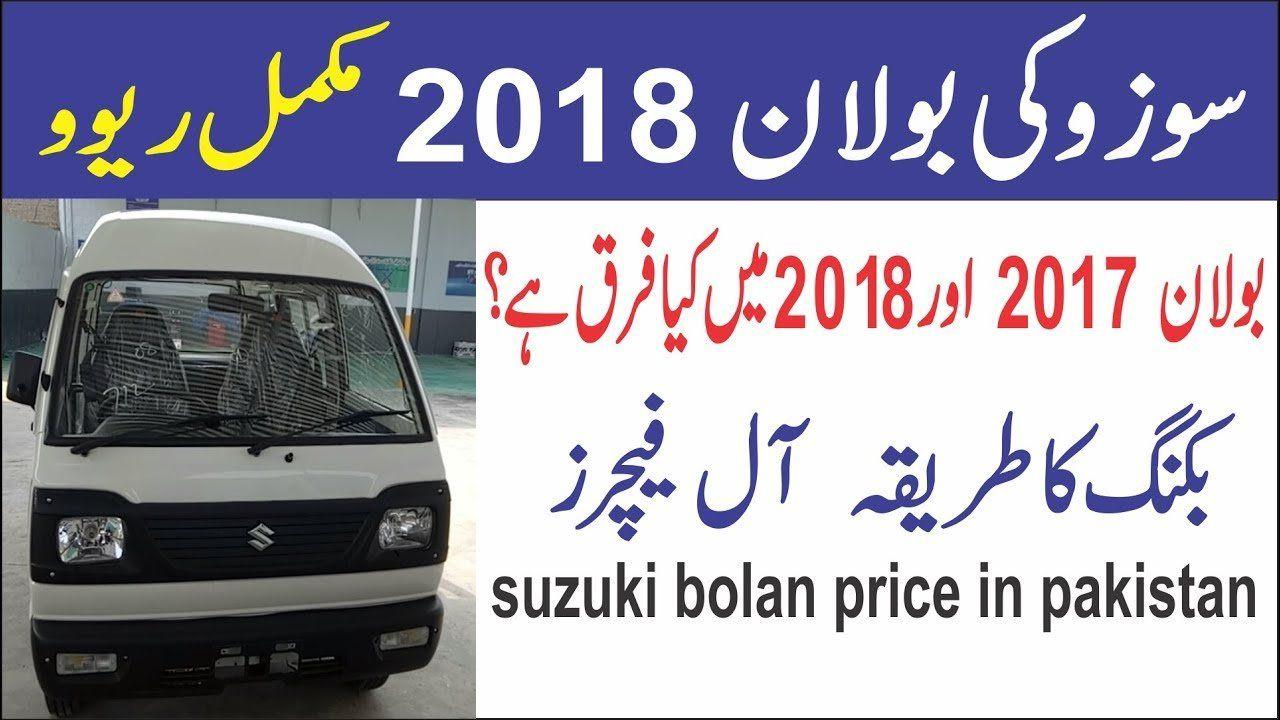 Suzuki Bolan 2019 Configurations from Suzuki Bolan Price