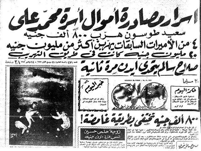 مصادره اموال اسره محمد علي Egypt History Old Egypt Egyptian History