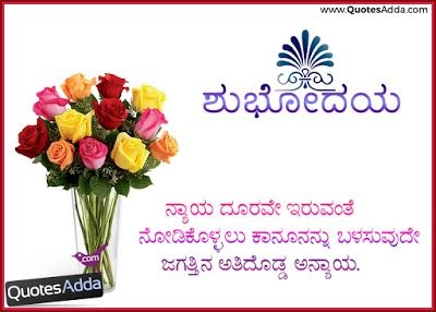 Kannada Subhodaya Wishes Greetings Quotations Kannada Quotations