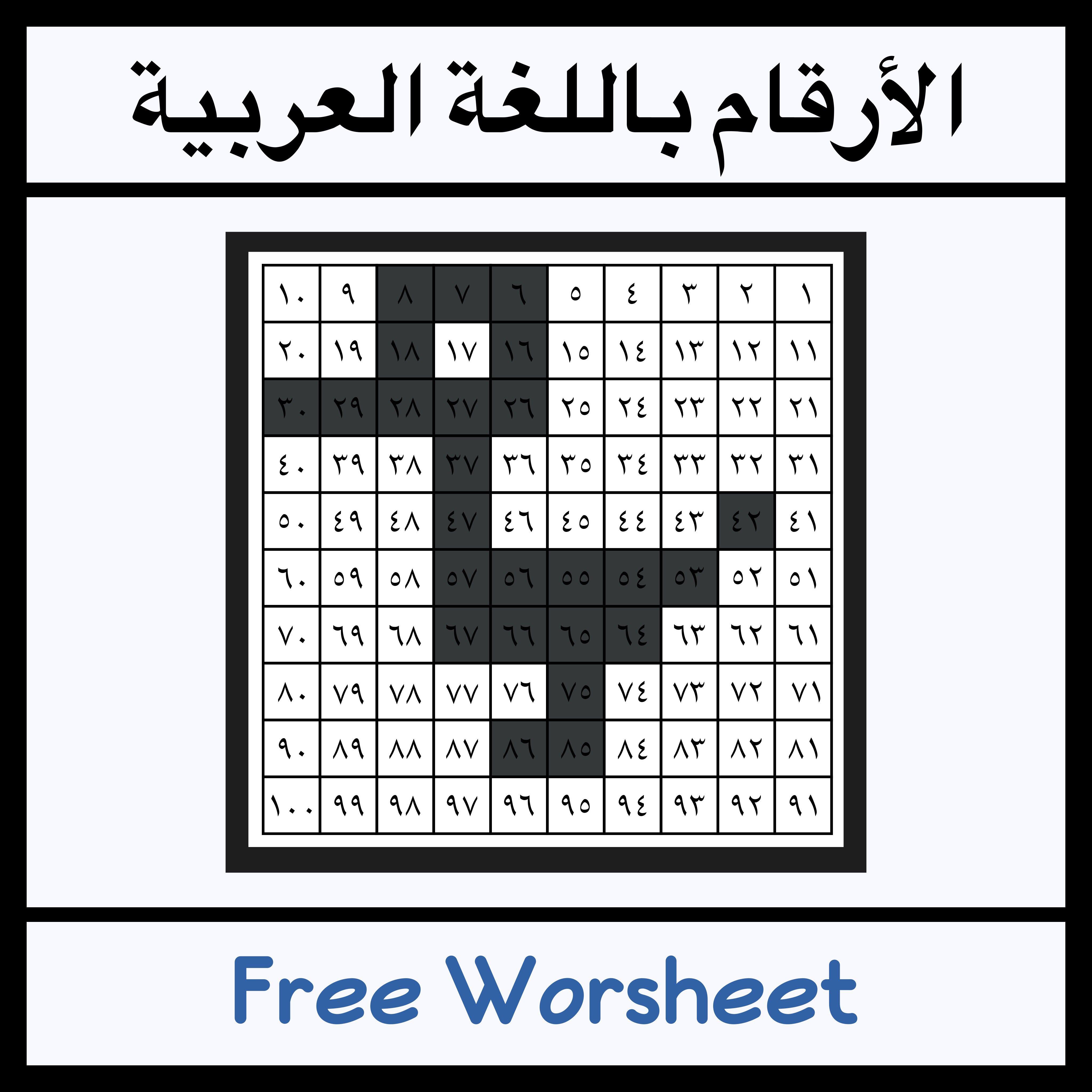 Free Arabic Number Worksheet