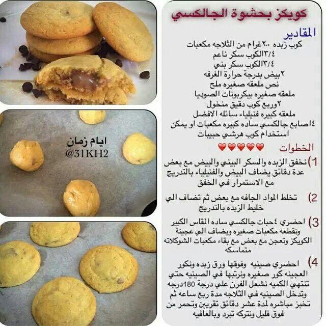 كوكيز الجلكسي Food Food And Drink Recipes
