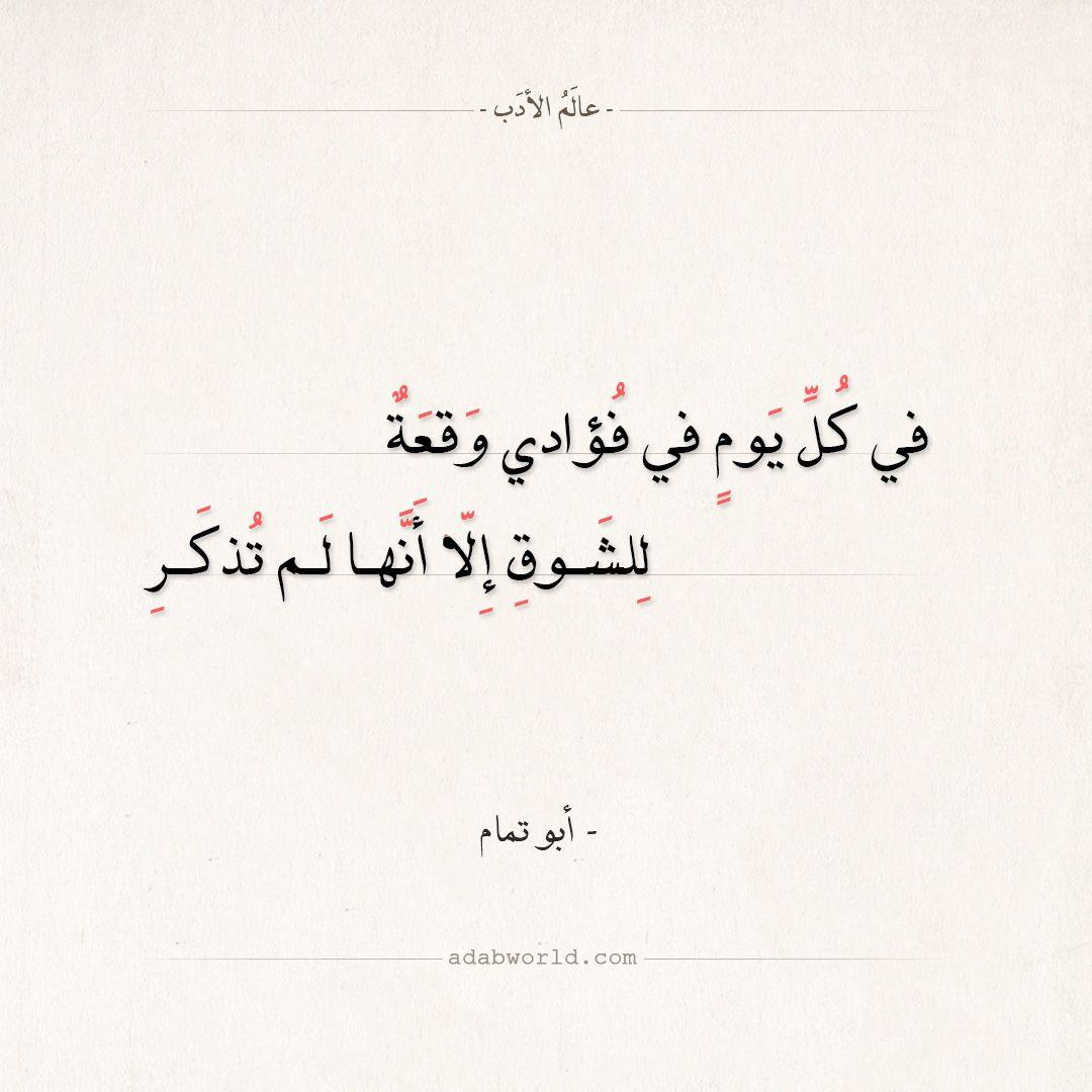 شعر أبو تمام في كل يوم في فؤادي وقعة عالم الأدب Words Quotes Arabic Quotes Poem Quotes