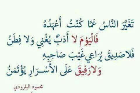 Pin By Metab 29 On الشعر العربي بلاغة المعنى وجمال اللفظ Words Quotes Wisdom Quotes Life Wisdom Quotes