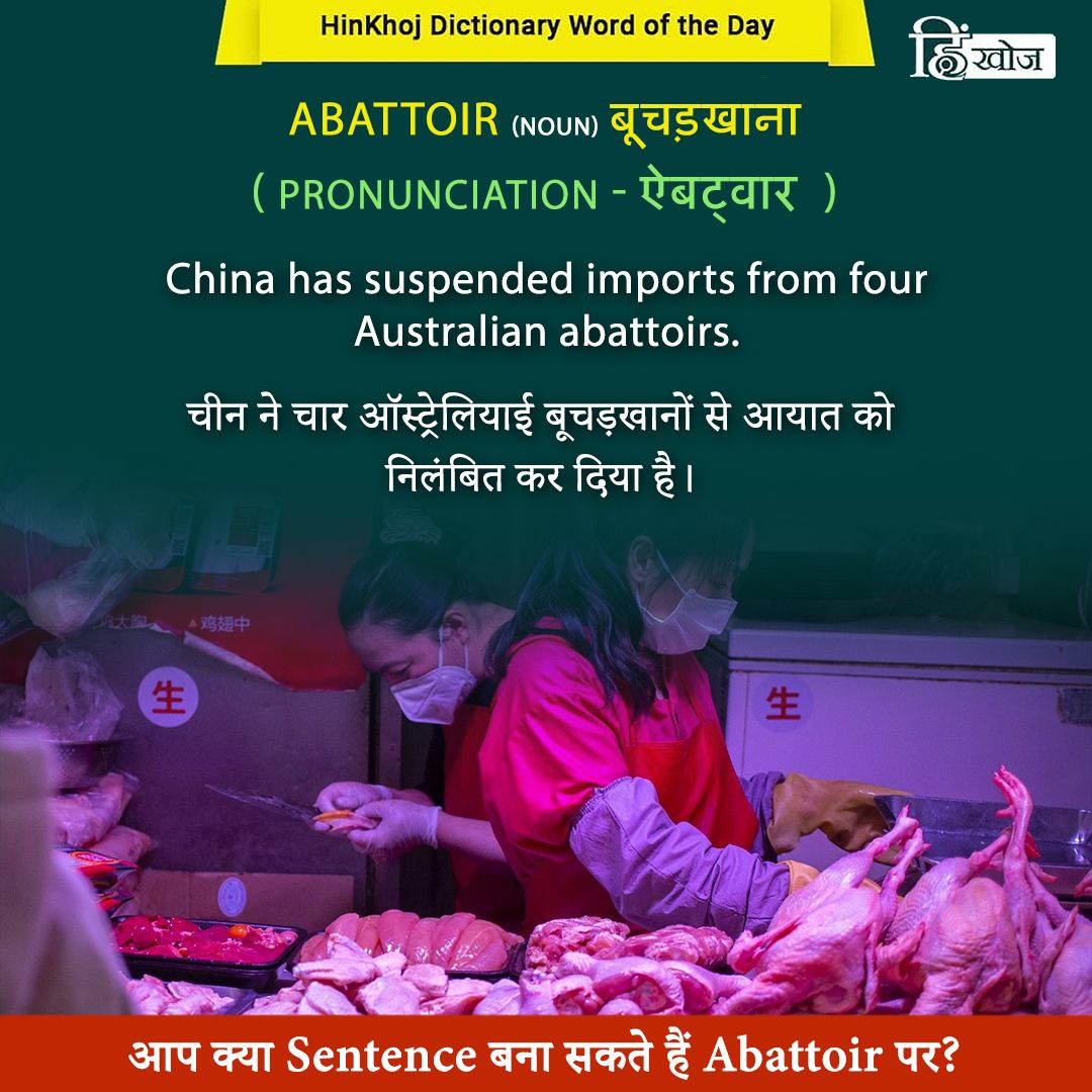 Hinkhoj word of the day   Abattoir   Word of the day, Vocabulary ...