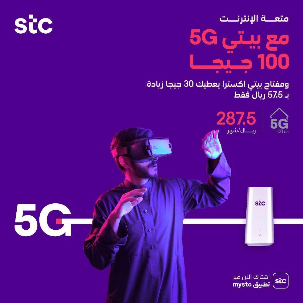 عرض اتصالات السعودية علي باقة بيتي 100gb 4g السبت 10 جماد الاخر 1442 هـ Https Www 3orod Today Saudi Arabia Offers Stc 98 Html In 2021 Saudi Arabia Offer