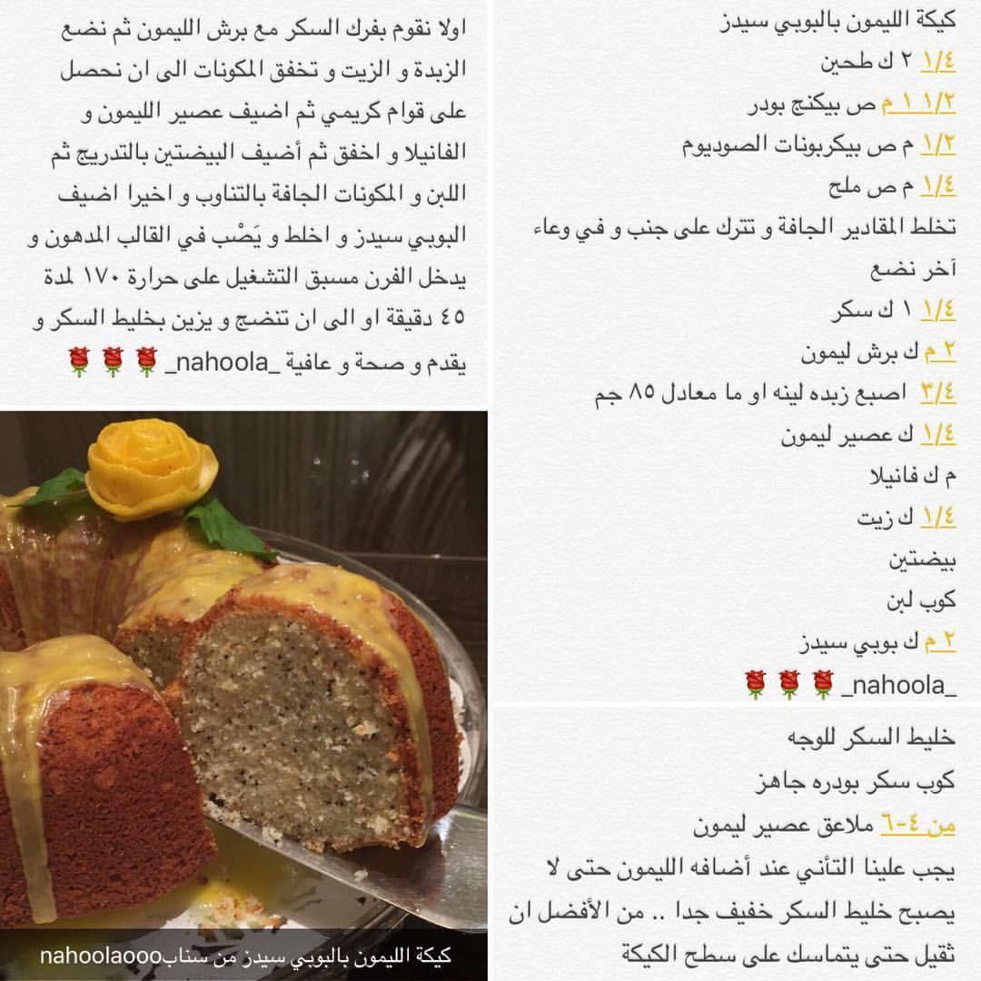 كيكة الليمون بالبوبي سيدز Cooking Recipes Recipes Food